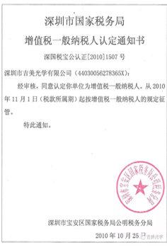 深圳市国家税务局增值税一般纳税人认定通知书