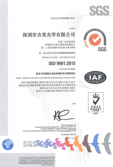 ISO 9001:2015 认证证书